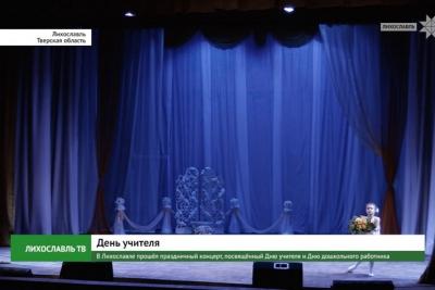 В Лихославле прошёл праздничный концерт, посвящённый Дню учителя и Дню дошкольного работника