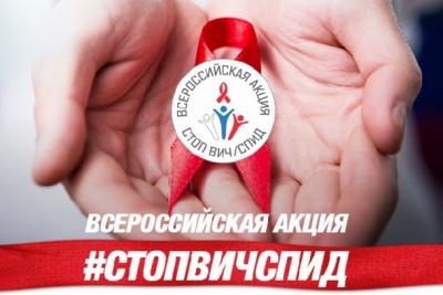В Тверской области стартовала всероссийская акция «Стоп ВИЧ/СПИД»