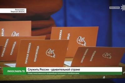 Отряд лихославльских юнармейцев пополнился новобранцами