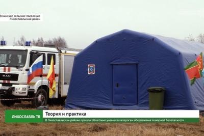 В Лихославльском районе прошли масштабные областные учения по вопросам обеспечения пожарной безопасности
