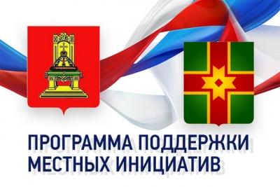 В сельских и городских поселениях Лихославльского района пройдут собрания граждан по вопросам участия в Программе поддержки местных инициатив