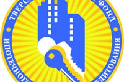 Тверской областной фонд ипотечного жилищного кредитования: 17 лет на рынке ипотеки!