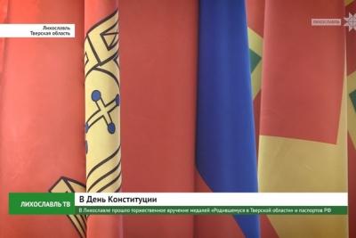 В Лихославле прошло торжественное вручение медалей «Родившемуся в Тверской области» и паспортов РФ
