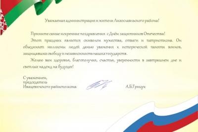 Поздравление с Днем защитника Отечества от Ивацевичского райисполкома Александра Грицука