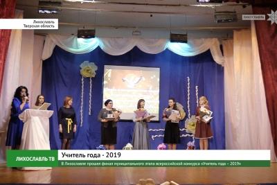 В Лихославле прошел финал муниципального этапа всероссийской конкурса профессионального мастерства «Учитель года – 2019»