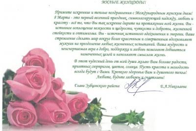 Поздравление с 8 марта от главы Зубцовского района