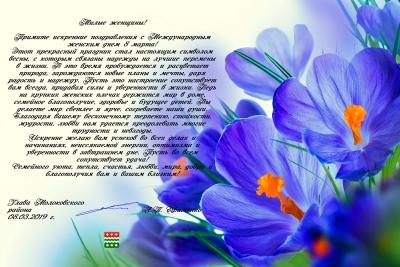 Поздравление с 8 марта от главы Молоковского района