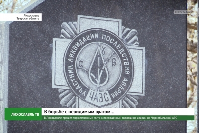 В Лихославле прошёл торжественный митинг, посвящённый годовщине аварии на Чернобыльской атомной электростанции
