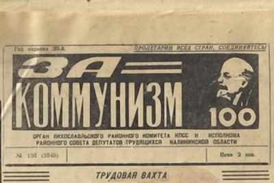 Навстречу юбилею: БЫЛО ТАКОЕ УЧИЛИЩЕ (П. Мамченко. «За коммунизм», март 1979 г.)