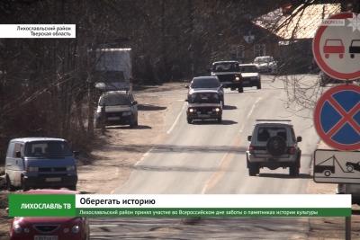 Лихославльский район принял участие во Всероссийском дне заботы о памятниках истории культуры