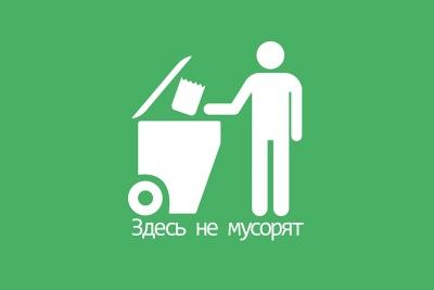 Борьба с мусором в приоритете