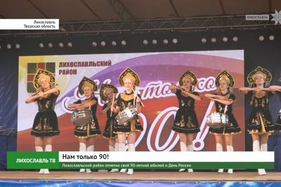 Лихославльский район отметил свой 90-летний юбилей и День России