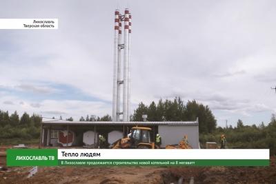 В Лихославле продолжается строительство новой котельной на 8 мегаватт