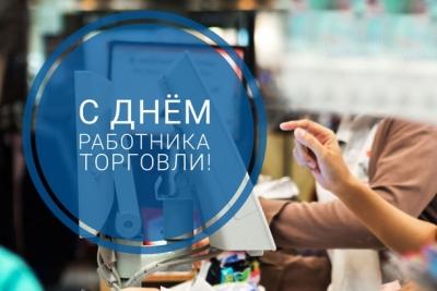 27 июля — День работника торговли