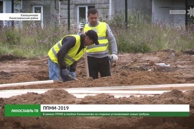 В рамках ППМИ в посёлке Калашниково на стадионе устанавливают новые трибуны