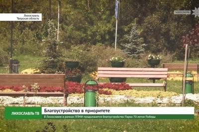 В Лихославле в рамках ППМИ продолжается благоустройство Парка 70-летия победы