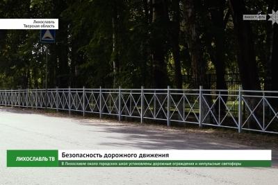 В Лихославле около городских школ установлены дорожные ограждения и импульсные светофоры