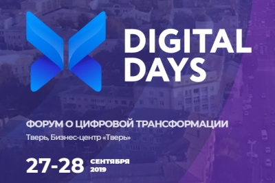 Форум цифровой трансформации бизнеса и власти «Digital Day»