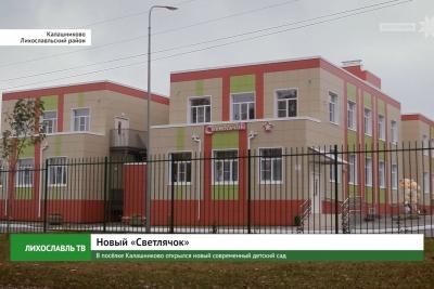В посёлке Калашниково открылся новый современный детский сад