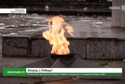 В Лихославле прошла акция «Вперед, к Победе!», посвященная 75-й годовщине Победы в Великой Отечественной войне