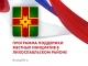 График проведения собраний граждан по Программе поддержки местных инициатив на 2022 год в Лихославльском районе