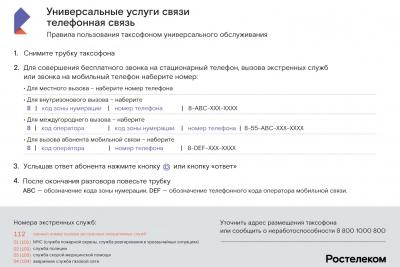Об отмене платы за телефонные звонки на все номера мобильных телефонов России с таксофонов универсальных услуг связи