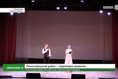 В Лихославле подвели итоги 2019 года и наметили планы на будущее