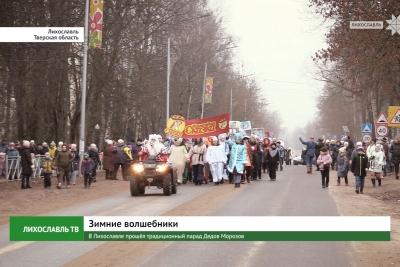 В Лихославле прошёл традиционный парад Дедов Морозов