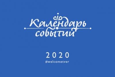 Туристский календарь событий, проводимых в Тверской области в 2020 году