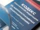 Администрация Лихославльского района информирует о недопущении распространения нелегального алкоголя и об административных наказаниях за распространение нелегального алкоголя