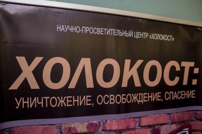 Выставка «Холокост. Уничтожение, освобождение, спасение»