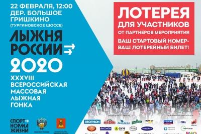 На региональном этапе «Лыжни России-2020» будет проведена лотерея для участников
