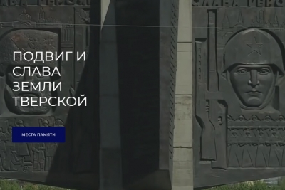 Военная история Верхневолжья представлена на новом Интернет-портале «Подвиг и слава земли тверской»