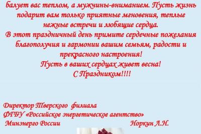Поздравление с Международным женским днем от директора Тверского филиала ФГБУ «Российское энергетическое агентство» Минэнерго России Льва Норкина