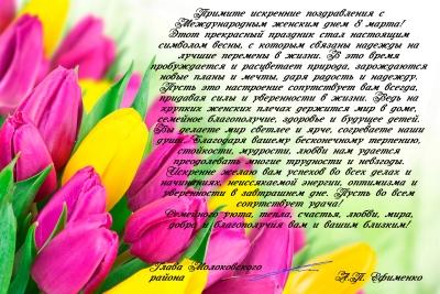 Поздравление с Международным женским днем от главы Молоковского района Тверской области Андрея Ефименко