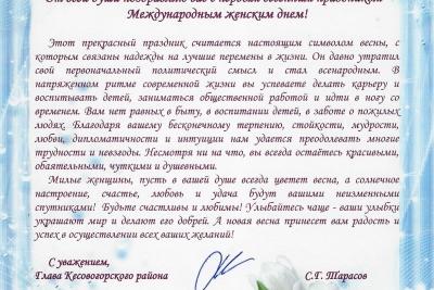 Поздравление с Международным женским днем от главы Кесовогорского района Тверской области Сергея Тарасова