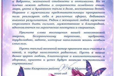 Поздравление с Международным женским днем от главы Кимрского района Тверской области Ирины Мироновой