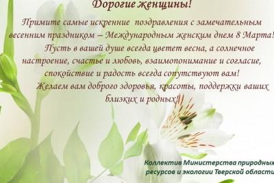 Поздравление с Международным женским днем от Министерства природных ресурсов и экологии Тверской области