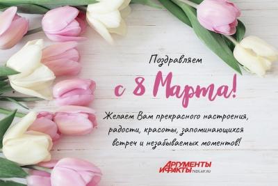 Поздравление с Международным женским днем от редакции газеты «Аргументы и факты»
