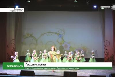 В канун Международного женского дня в Лихославле чествовали женщин района
