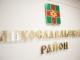 Об ограничении личного приема граждан в Администрации Лихославльского района