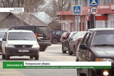 В Лихославле начались весенние субботники – горожане наводят порядок на улицах города
