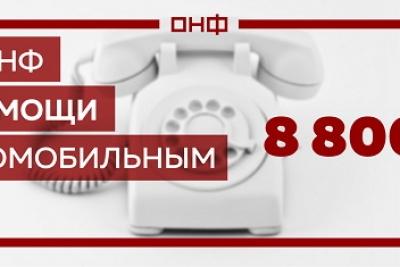 Телефон «горячей линии» по поддержке и координации помощи людям старше 65 лет и маломобильным категориям граждан