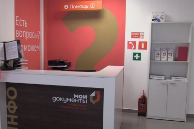 Изменен режим работы МФЦ в Тверской области