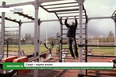 В Лихославле на стадионе «Салют» оборудована новая спортивная площадка