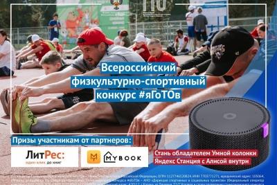 1 мая 2020 года стартовал Всероссийский конкурс #яГоТОв