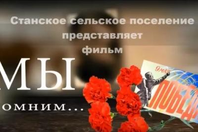 Станское сельское поселение «Мы помним…»