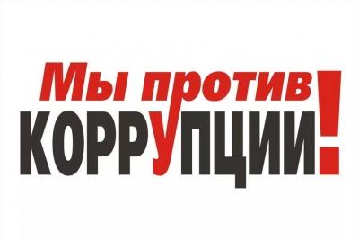 Генеральная прокуратура Российской Федерации предлагает принять участие в конкурсе «Вместе против коррупции!»
