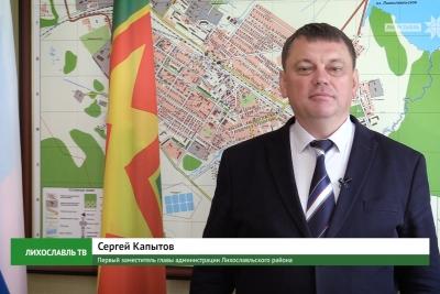 Поздравление выпускникам от первого заместителя главы администрации Лихославльского района Сергея Капытова