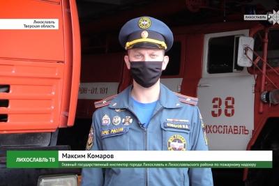 Обращение Главного государственного инспектора города Лихославль и Лихославльского района по пожарному надзору
